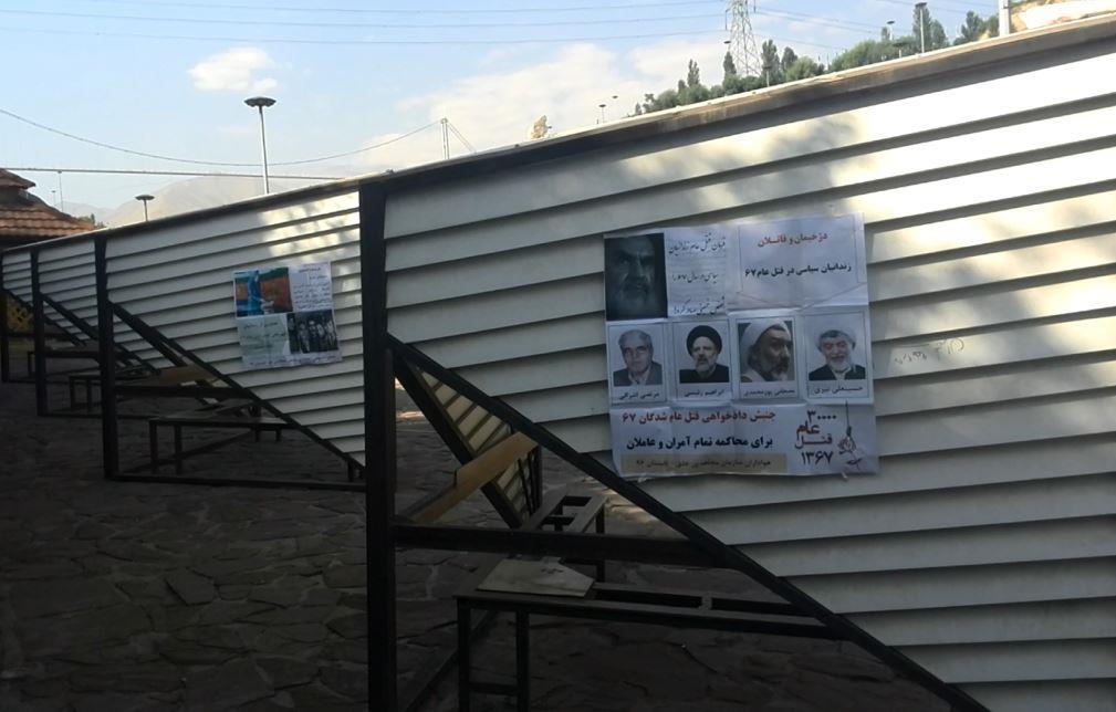 تهران - جنبش دادخواهی پارک نهجالبلاغه