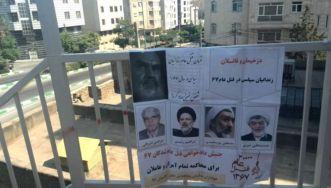 تهران - جنبش دادخواهی اتوبان حکیم