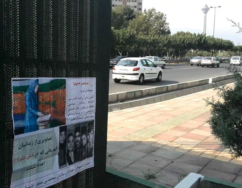 تهران - جنبش دادخواهی شهرآرا
