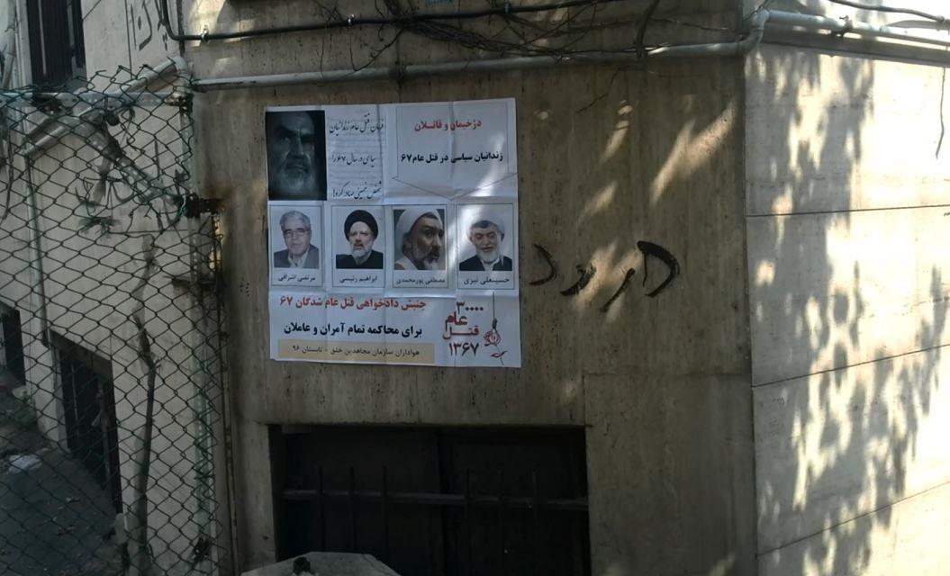 تهران - جنبش دادخواهی کوچه فردوسی