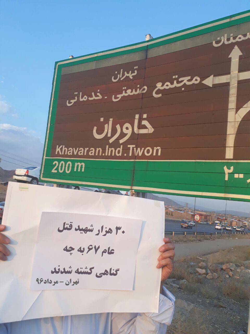 تهران - جنبش دادخواهی، خاوران