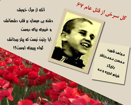 قتلعام ۶۷ – مجاهد شهید محسن محمد باقر