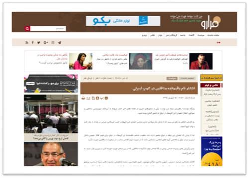 انتقال مجاهدین به آلبانی ـ خبر سایت حکومتی فرارو ۱۵شهریور ۱۳۹۵
