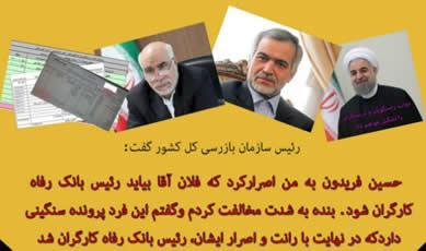 حقوقهای نجومی –حسین فریدون، برادر آخوند حسن روحانی، در ماجرای حقوقهای نجومی