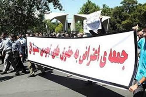 حقوقهای نجومی – برخی اعتراضات مردمی در پی افشای حقوقهای نجومی