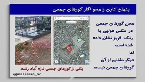 تخریب مزار شهیدان – تخریب مزار شهیدان قتلعام در رشت
