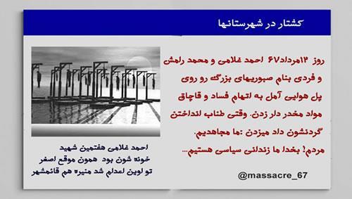 قتلعام ـ اعدام مجاهدین با عنوان مواد مخدر...