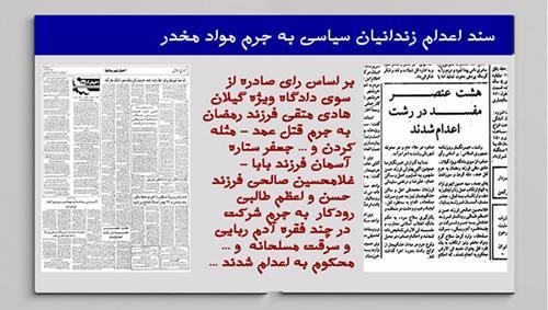 قتلعام ـ سند اعدام زندانیان سیاسی به جرم مواد مخدر...