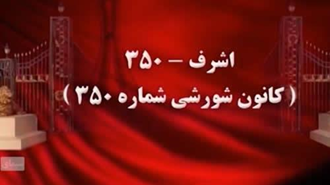 مسعود رجوی  - اشرف ۳۵۰ - کانون شورشی شماره ۳۵۰ - ۱۲خرداد ۱۳۹۳