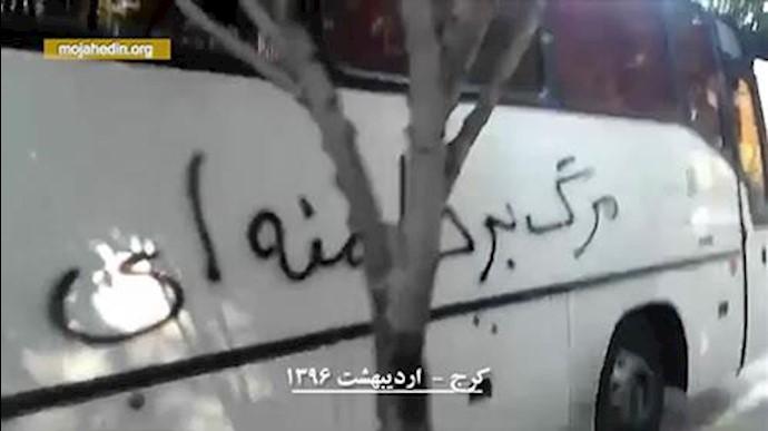 شعار نویسی علیه انتخابات قلابی رژیم آخوندی