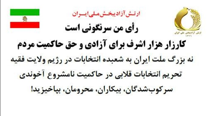 ارتش آزادیبخش ملی ایران، رأی من سرنگونی است
