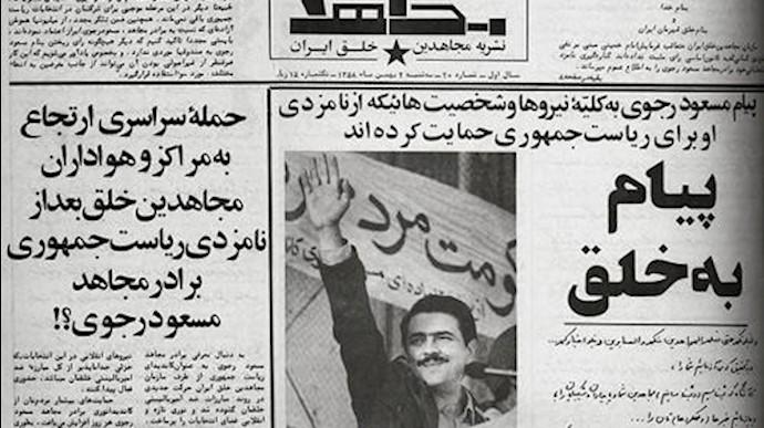 شرکت مسعود رجوی در انتخابات ریاست جمهوری سال ۱۳۵۸