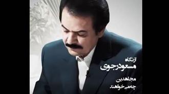 از نگاه مسعود رجوی - مجاهدین چه میخواهند