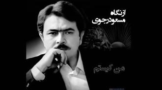 از نگاه مسعود رجوی - من کیستم