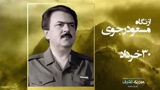 از نگاه مسعود رجوی