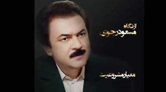 از نگاه مسعود رجوی - معیار مشروعیت