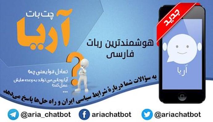 چت بات آریا، ربات هوشمند فارسی زبان