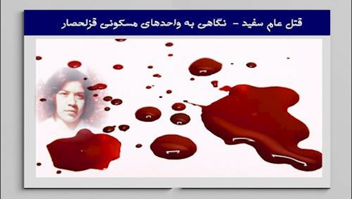 قتل عام سفید در واحدهای مسکونی قزلحصار