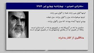 نخستین فرمان قتل عام توسط خمینی