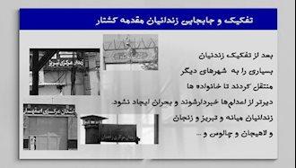 تفکیک و جابجایی زندانیان مقدمه قتل عام مرداد