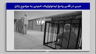 حبس در قفس پاسخ ایدئولوژیک خمینی به موضوع زنان