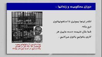 شرایط دوران محکومیت در زندانهای قرون وسطایی رژیم