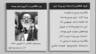 پدر طالقانی در آخرین نماز جمعه تهران