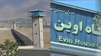 زندان اوین  و گوهردشت کرج