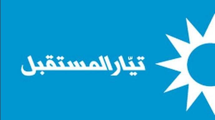 حزب المستقبل لبنان