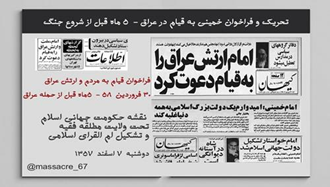 تحریکهای خمینی پنج ماه قبل از شروع جنگ با عراق