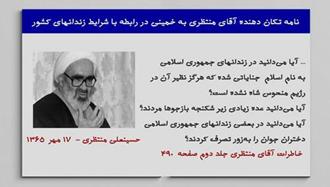 نامه منتظری به خمینی در تاریخ 17 مهر 1365