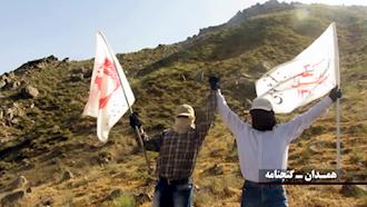فعالیت هواداران مجاهدین خلق  ایران در همدان - گنجنامه