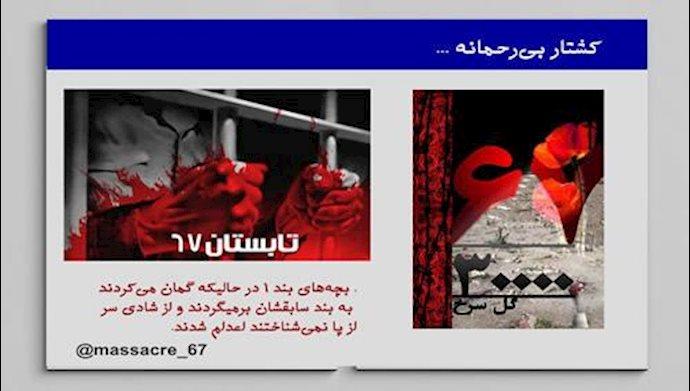 قتل عام ۶۷ ـ کشتار بیرحمانه ...