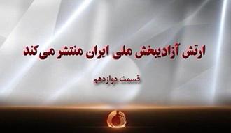 ارتش آزادیبخش ملی ایران منتشر میکند-12