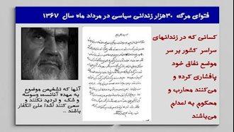فتوای مرگ 30 هزار زندانی سیاسی در سراسر ایران