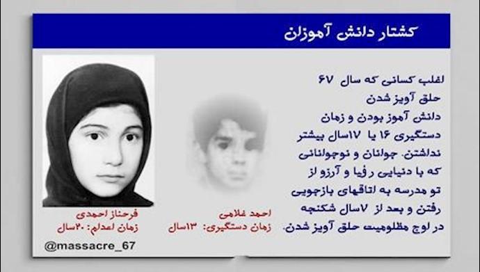 قتل عام ـ کشتار دانش آموزان