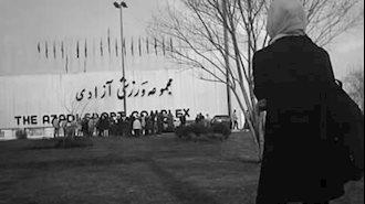 مسابقه فوتبال بین تیمهای رژیم ایران و اسد