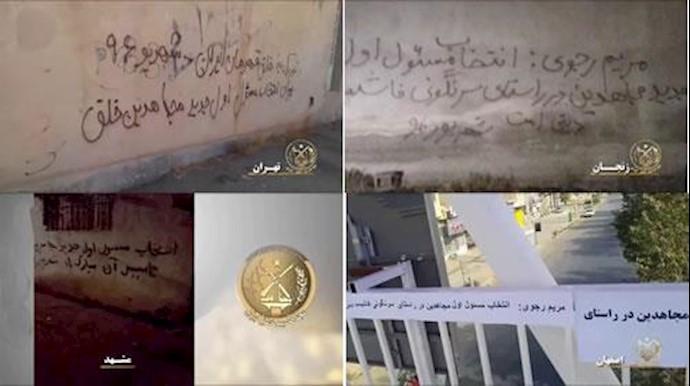 بزرگداشت سالگرد تأسیس سازمان مجاهدین در شهرهای میهن