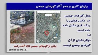 تلاش برای محو آثار گورهای جمعی توسط  رژیم آخوندی