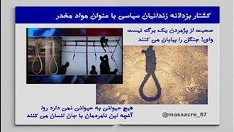 قتلعام ـ کشتار زندانیان سیاسی با عنوان مواد مخدر...