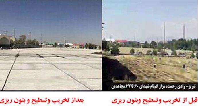 تخریب و تسطیح مزار شهدای مجاهد خلق در تبریز