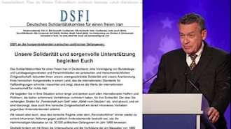 بیانیه کمیته آلمانی همبستگی با ایران آزاد