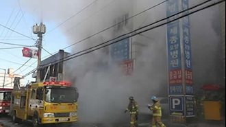 آتشسوزی در بیمارستانی در کره جنوبی