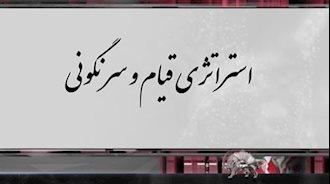 مسعود رجوی - استراتژی قیام و سرنگونی - ۳۰دی ۱۳۸۸