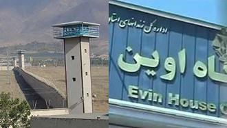زندان اوین و گوهردشت