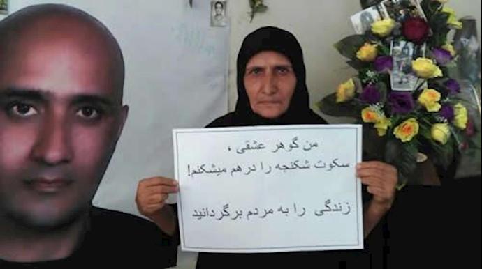 گوهر عشقی مادر کارگر شهید ستار بهشتی