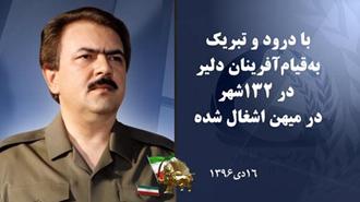 مسعود رجوی - قیام ایران - پیام شماره ۴ –تجربه ۲۲بهمن - پیام به نسل قیام