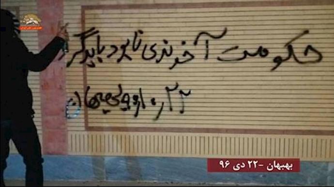 شعار نویسی علیه حکومت آخوندی توسط یکانهای شورشی