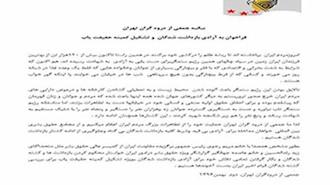 بیانیه درودگران تهران در حمایت از زندانیان