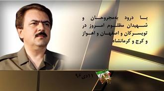 مسعود رجوی - قیام ایران - پیام شماره ۳ - ۱۱ دی ۱۳۹۶